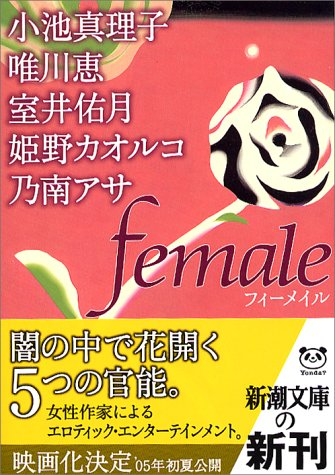 female(フィーメイル) (新潮文庫)