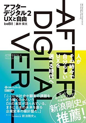 アフターデジタル2 UXと自由