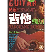 Genuine book folk guitar playing and singing entry (CD1 Zhang CD with the book)(Chinese Edition)