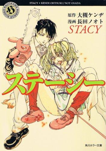 ステーシー コミック版 (角川ホラー文庫)の詳細を見る
