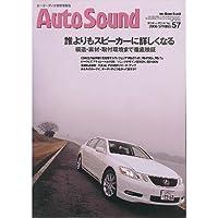 季刊Auto sound vol.57 (別冊ステレオサウンド)