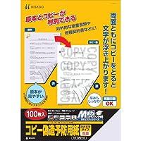ヒサゴ コピー偽造予防用紙浮き文字タイプA4両面 100枚 BP2110