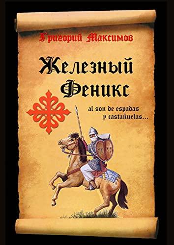 Железный Феникс (Russian Edition)