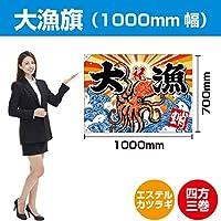 大漁旗 タコ(エステルカツラギ) 1000mm幅 BC-31 (受注生産)