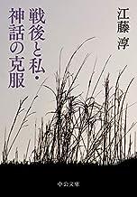 表紙: 戦後と私・神話の克服 (中公文庫) | 江藤淳