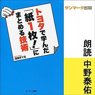 トヨタで学んだ「紙1枚!」にまとめる技術                   著者:                                                                                                                                 浅田 すぐる                               ナレーター:                                                                                                                                 中野 泰佑                      再生時間: 3 時間  11 分     12件のカスタマーレビュー     総合評価 4.1