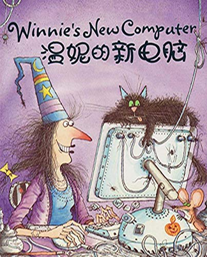 Winnie's New Computer: Children's growth picture book (Traditional Chinese Edition)