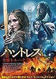 ハントレス 女戦士ルーナ[DVD]