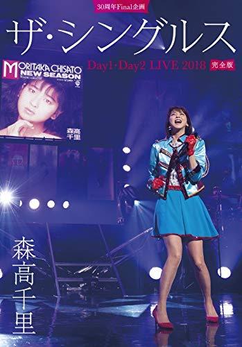 30周年Final 企画「ザ・シングルス」Day1・Day2 LIVE 2018 完全版【初回限定盤三方背BOX仕様(2DVD+フォト・ブックレット)】