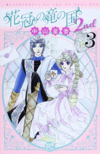 花冠の竜の国2nd 3 (プリンセスコミックス)