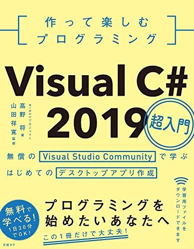 作って楽しむプログラミング Visual C# 2019超入門の詳細を見る