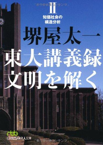 東大講義録 文明を解くII―知価社会の構造分析 (日経ビジネス人文庫)の詳細を見る