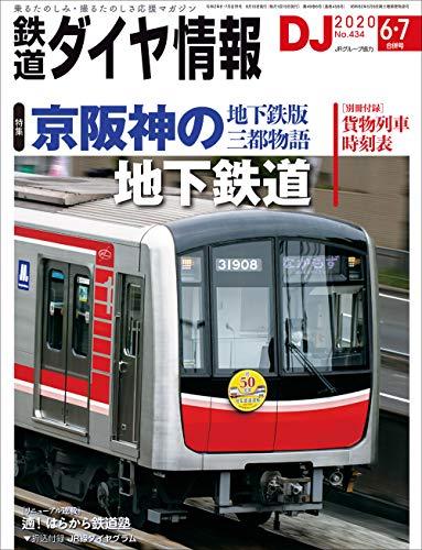 鉄道ダイヤ情報2020年6・7月合併号[雑誌] 《京阪神の地下鉄道》