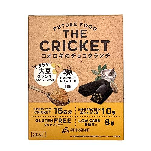 FUTURENAUT コオロギのチョコクランチ 1箱 2本入り コオロギパウダー配合 低糖質 チョコ