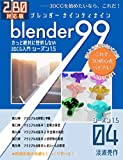 Blender99 きっと絶対に挫折しない3DCG入門 シーズン1.5 04 Blender99 シーズン1.5 (Newday Newlife 出版部)