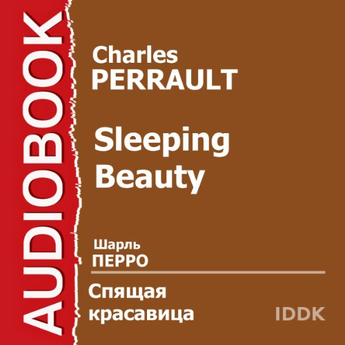 Sleeping Beauty [Russian Edition] audiobook cover art