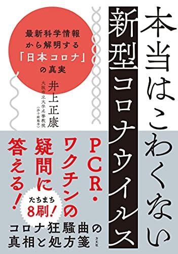 本当はこわくない新型コロナウイルスー 最新科学情報から解明する「日本コロナ」の真実の詳細を見る