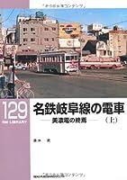 名鉄岐阜線の電車―美濃電の終焉〈上〉 (RM LIBRARY 129)