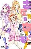 古屋先生は杏ちゃんのモノ 9 (りぼんマスコットコミックス)