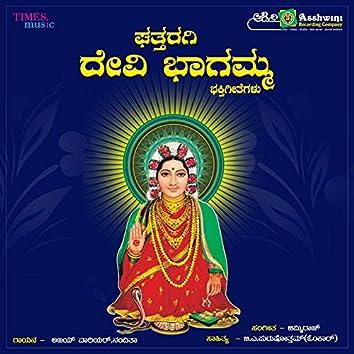 Devi Bhagamma