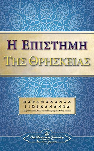 The Science of Religion (Greek)
