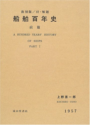 船舶百年史〈前篇〉