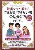 愛蔵版 銀座ママが教えるできる男できない男の見分け方―マンガと図解でわかる!