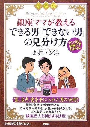 愛蔵版 銀座ママが教えるできる男できない男の見分け方―マンガと図解でわかる!の詳細を見る