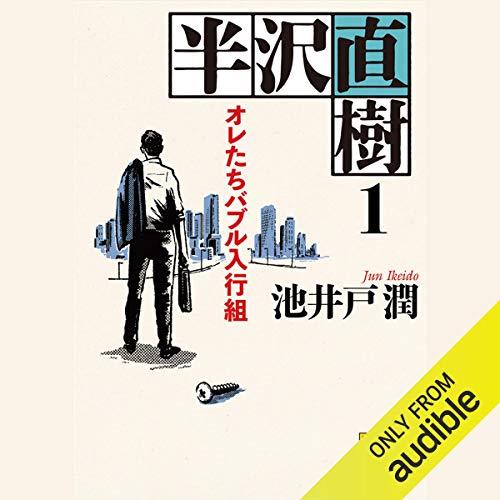 『半沢直樹1 オレたちバブル入行組』のカバーアート