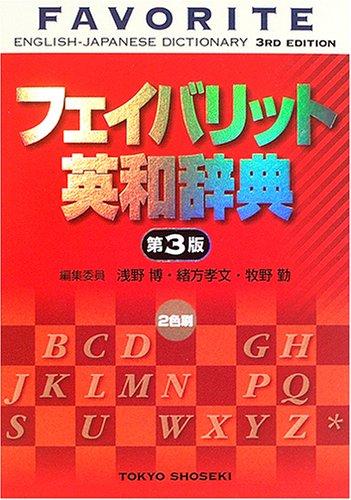 東京書籍『フェイバリット英和辞典 第3版』