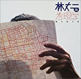 林丈二的考現学―屁と富士山 (INAX booklet)