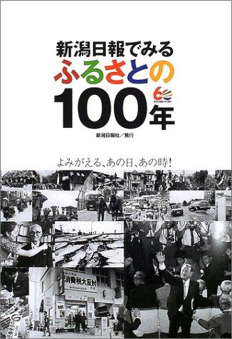 新潟日報でみる ふるさとの100年