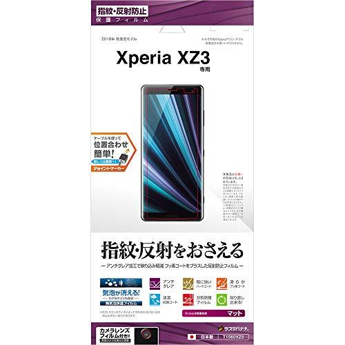 ラスタバナナ Xperia XZ3 SO-01L/SOV39 フィルム 平面保護 反射防止 エクスペリア XZ3 液晶保護フィルム T1560XZ3