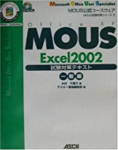 MOUS Excel2002試験対策テキスト 一般編 (MOUS試験対策シリーズ)