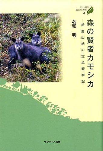 森の賢者カモシカ—鈴鹿山地の定点観察記 (びわ湖の森の生き物 4)