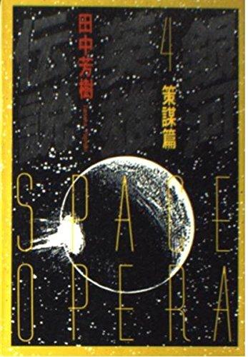 銀河英雄伝説〈4〉策謀篇 (徳間文庫)