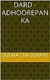 Dard -Adhoorepan Ka (Hindi Edition)
