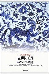 NHKスペシャル 文明の道 第5巻 モンゴル帝国 単行本