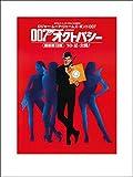 1art1 James Bond 007 - Octopussy, Pierce Brosnan Poster