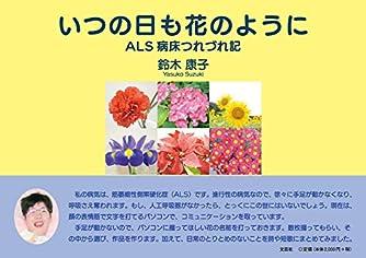 いつの日も花のように ALS病床つれづれ記