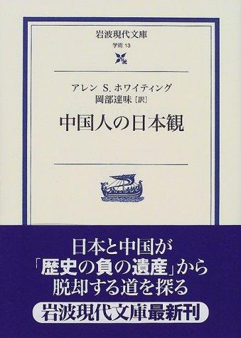 中国人の日本観 (岩波現代文庫―学術)