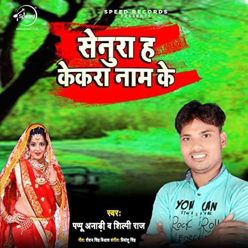 Pappu Anari & Shilpi Raj