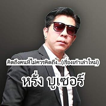 Kitteung Kon Tee Mai Kuan Kitteung... (Reuang Gao LaoMai)