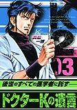 K2(3) (イブニングKC)