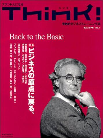 季刊「Think!」No.1