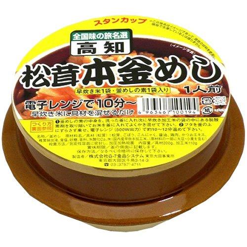 全国陶器本釜めし (11)