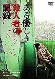ある優しき殺人者の記録 [DVD] image