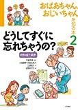 おばあちゃん、おじいちゃんを知る本2 どうしてすぐに忘れちゃうの? 認知症と病気