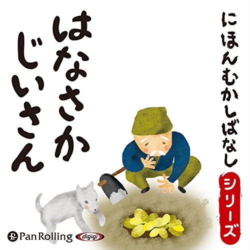『はなさかじいさん』のカバーアート