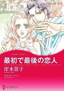最初で最後の恋人 (ハーレクインコミックス)